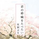 【保存版】泣ける!感動小説おすすめ50選!ランキングで人気の名作は?