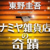 東野圭吾おすすめ小説!売れ筋人気ランキングベスト10!
