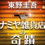 【東野圭吾】おすすめ小説!売れ筋人気ランキングベスト10!