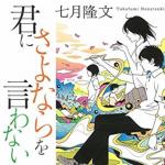 恋愛小説おすすめ50選!切ない泣ける青春や大人向け名作は?