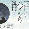 辻村 深月おすすめ小説!売れ筋人気ランキングベスト10!