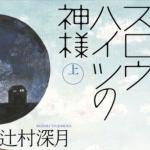 【辻村 深月】おすすめ小説!売れ筋人気ランキングベスト10!