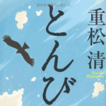 【重松 清】おすすめ小説!売れ筋人気ランキング名作ベスト10!