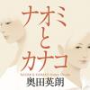 奥田英朗おすすめ小説!売れ筋人気ランキングベスト10!