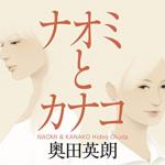 【奥田英朗】おすすめ小説!売れ筋人気ランキングベスト10!