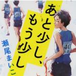 【決定版】青春小説おすすめ30選!感動・スポーツ・恋愛の傑作や名作は?
