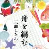 三浦しをんおすすめ小説!売れ筋人気ランキングベスト10!
