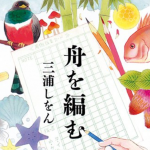 【三浦しをん】おすすめ小説!売れ筋人気ランキングベスト10!