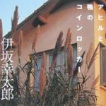 【伊坂幸太郎】おすすめ小説!売れ筋人気ランキングベスト10!