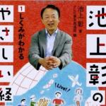 【池上彰】おすすめ本!売れ筋人気ランキングベスト10!