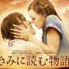 恋愛映画おすすめ20選!人気ランキングで面白い名作は?