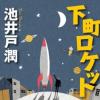 池井戸潤おすすめ小説!売れ筋人気ランキング名作ベスト10!