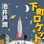 【池井戸潤】おすすめ小説!売れ筋人気ランキング名作ベスト10!