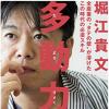 堀江 貴文・ホリエモンおすすめ本!売れ筋人気ランキングベスト15