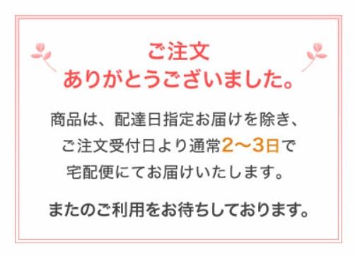 ファンケル発芽米の注文方法3