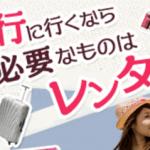 スーツケースのレンタルなら「DMMレンタル」が安くておすすめ!