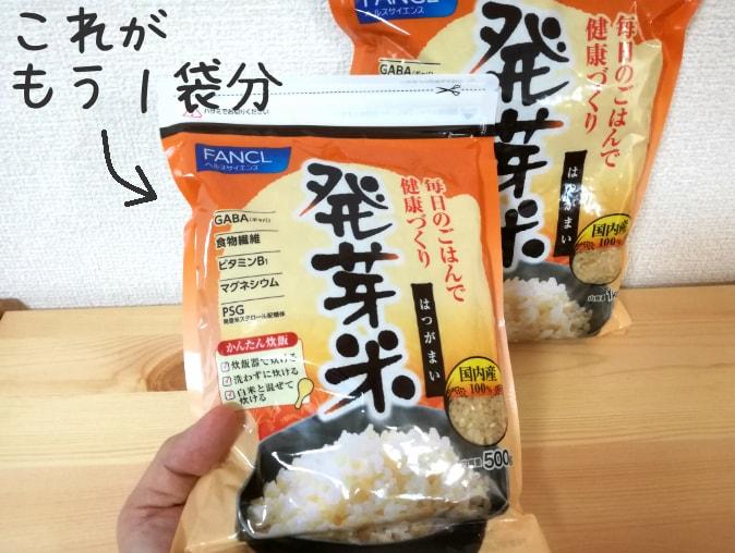 ファンケル発芽米キャンペーン