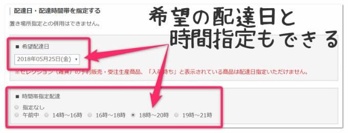 ファンケル発芽米の注文方法2