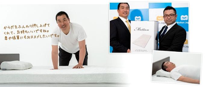 腰痛対策マットレスのモットン