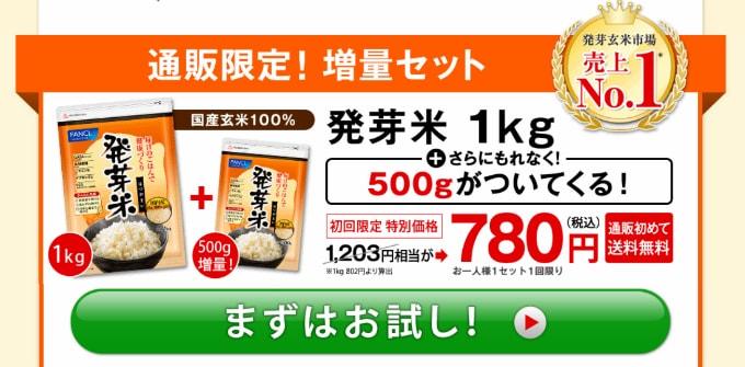 発芽米のお試し価格