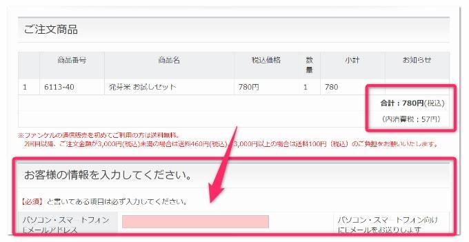 ファンケル発芽米の注文方法1