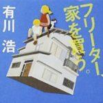 【有川 浩】おすすめ小説!売れ筋人気ランキング名作ベスト10!