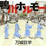 【万城目学】おすすめ小説!売れ筋人気ランキング名作ベスト10!