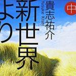 【貴志祐介】おすすめ小説!売れ筋人気ランキング名作ベスト10!