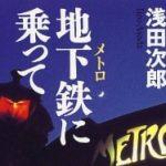 【浅田次郎】おすすめ小説!売れ筋人気ランキング名作ベスト10!