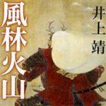 【井上靖】おすすめ小説!売れ筋人気ランキング名作ベスト10!