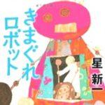 【星 新一】おすすめ小説!売れ筋人気ランキング名作ベスト10!