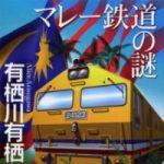 【有栖川有栖】おすすめ小説!売れ筋人気ランキング名作ベスト10!