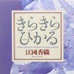 【江國 香織】おすすめ小説!売れ筋人気ランキング名作ベスト10!