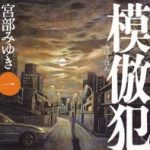 【宮部みゆき】おすすめ小説!売れ筋人気ランキング名作ベスト10!
