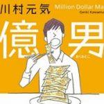 【人気本】川村元気「億男」が佐藤健主演の豪華キャストで10月映画化!