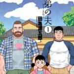 【漫画】弟の夫がNHKプレミアムドラマで放送!気になる結末は?