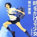 【筒井 康隆】おすすめ小説!売れ筋人気ランキング名作ベスト10!