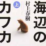 【村上 春樹】おすすめ小説!売れ筋人気ランキング名作ベスト10!