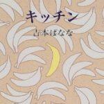 【吉本 ばなな】おすすめ小説!売れ筋人気ランキング名作ベスト10!