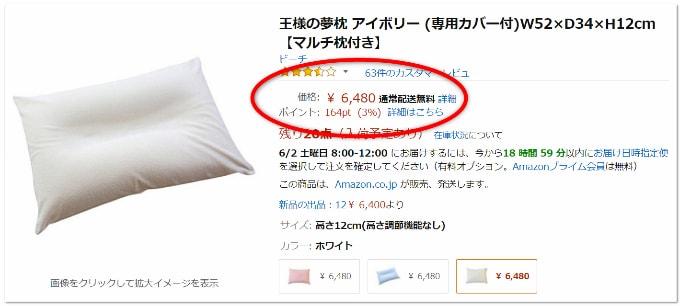 アマゾンでの王様の夢枕の値段