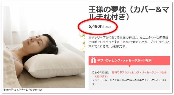 王様の夢枕の公式サイトの値段