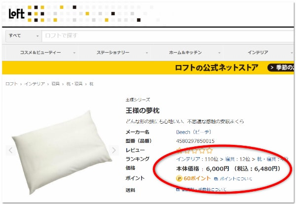 ロフトの王様の夢枕の値段
