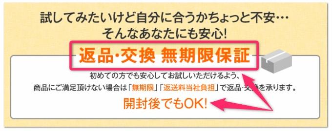 ファンケル 発芽米 の返品保証