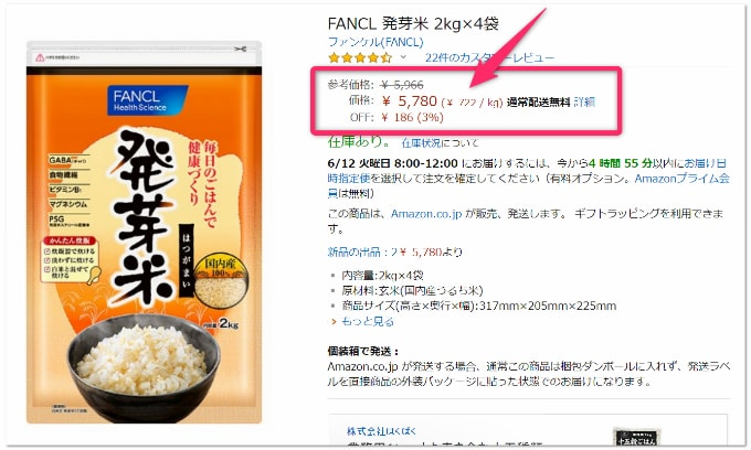 ファンケル発芽米 Amazonの値段