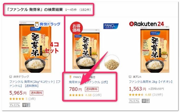 ファンケル発芽米 楽天の値段